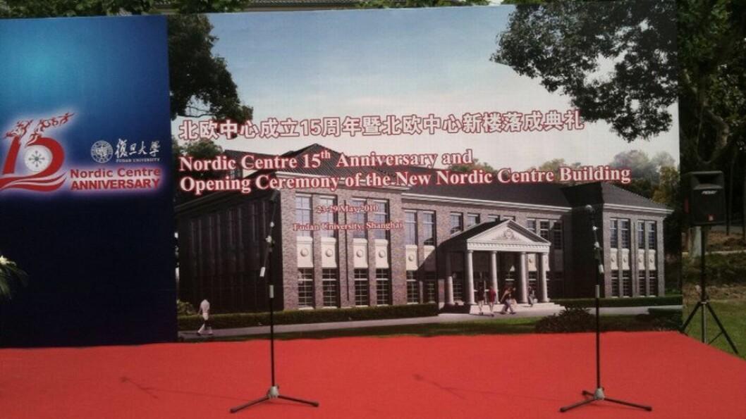 Nordiske universiteter har et bredt samarbeid med Fudanuniversitetet. Det foregår gjennom Nordic Centre, lagt til dette universitetets hovedcampus i Shanghai.